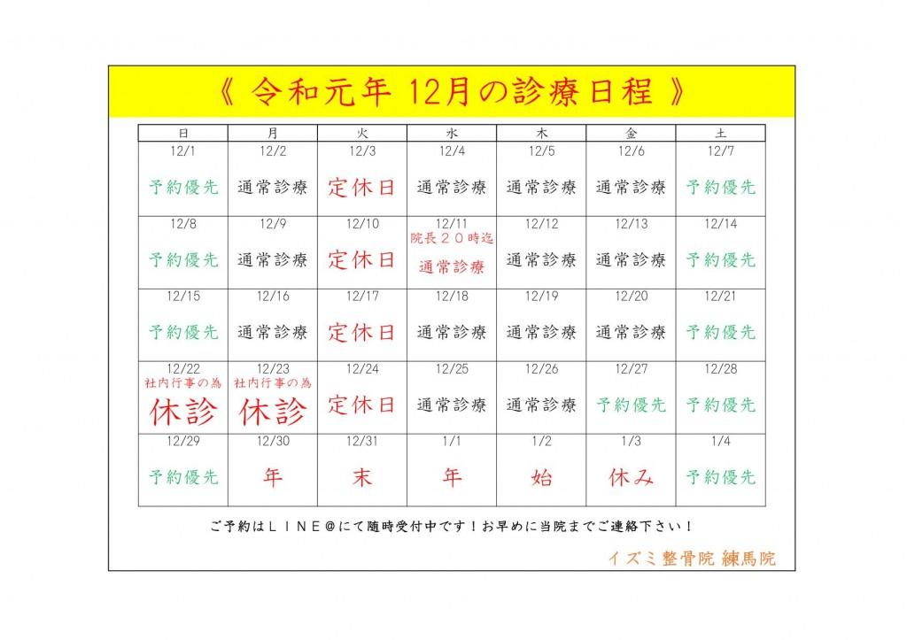 R1.12カレンダー