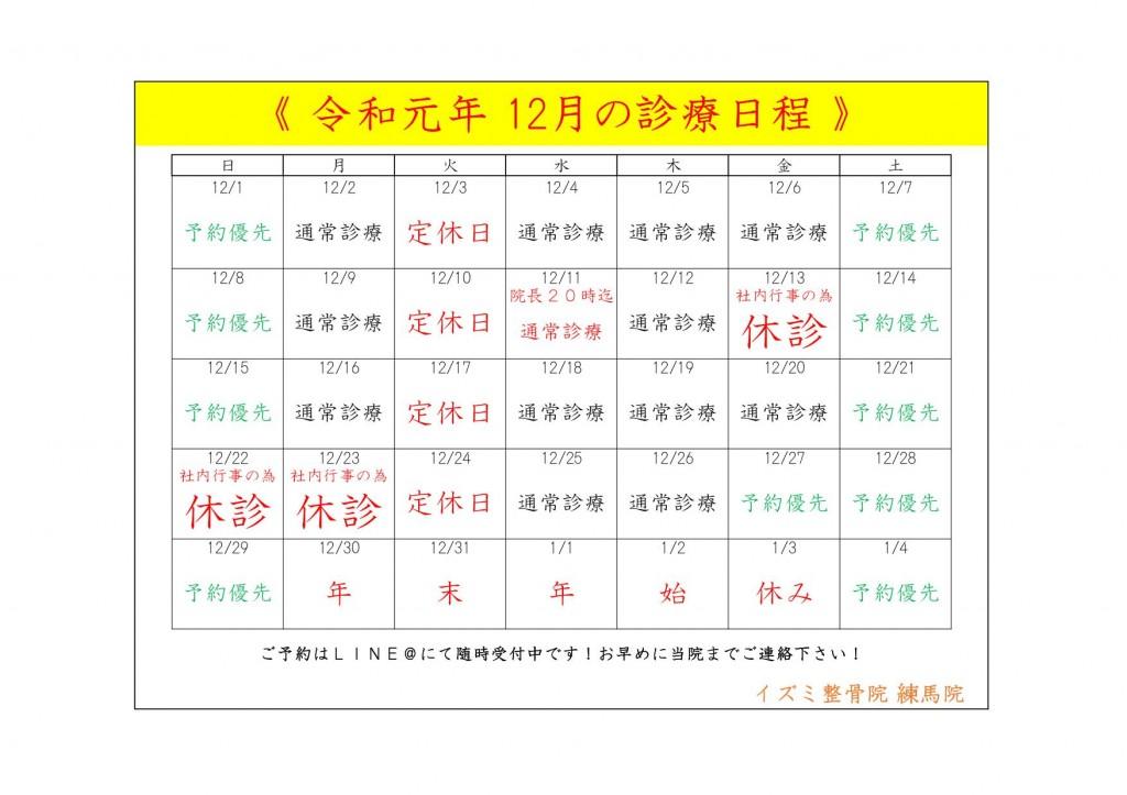 R1.12変更後カレンダー