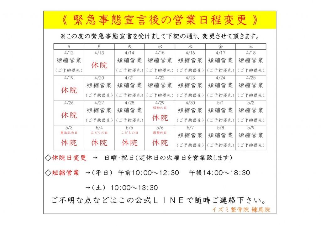 緊急事態宣言後カレンダー