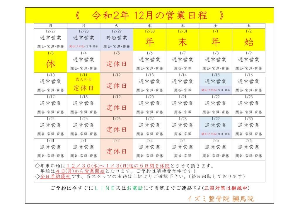 R3.1カレンダー
